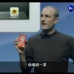 Steve Jobs mempromosikan minuman teh di Taiwan ? (Video)